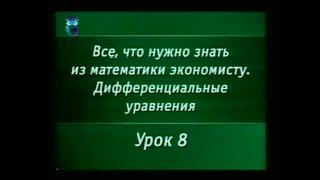 Математика. Урок 7.8. Дифференциальные уравнения. Умножение комплексных чисел в алгебраической форме