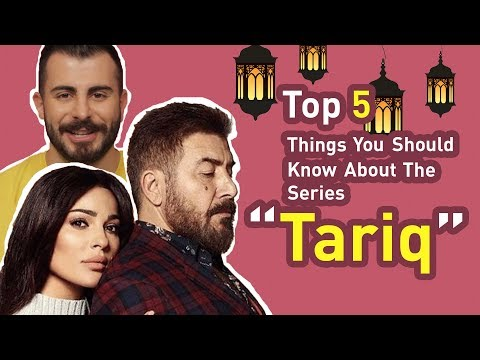 """Top 5 Things You Should Know About Ramadan Series """"Tariq"""" 