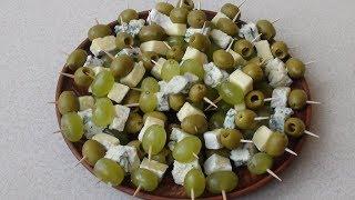 Виноград, сыр, маслины - вкусненькая закуска на праздничный стол