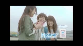 有村架純さん出演のTOSHIBA 写真が送れるSDカードFlashAirのCM 「女...
