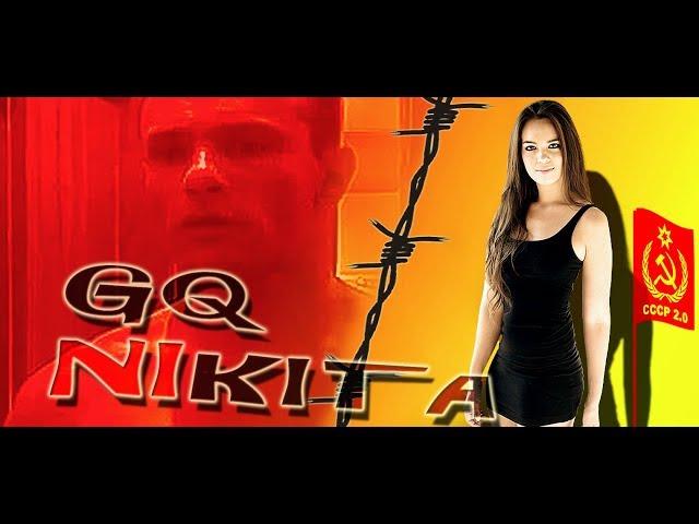 GQGeorge - Nikita