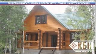 Коммерческая недвижимость в крыму(, 2015-01-18T20:43:36.000Z)