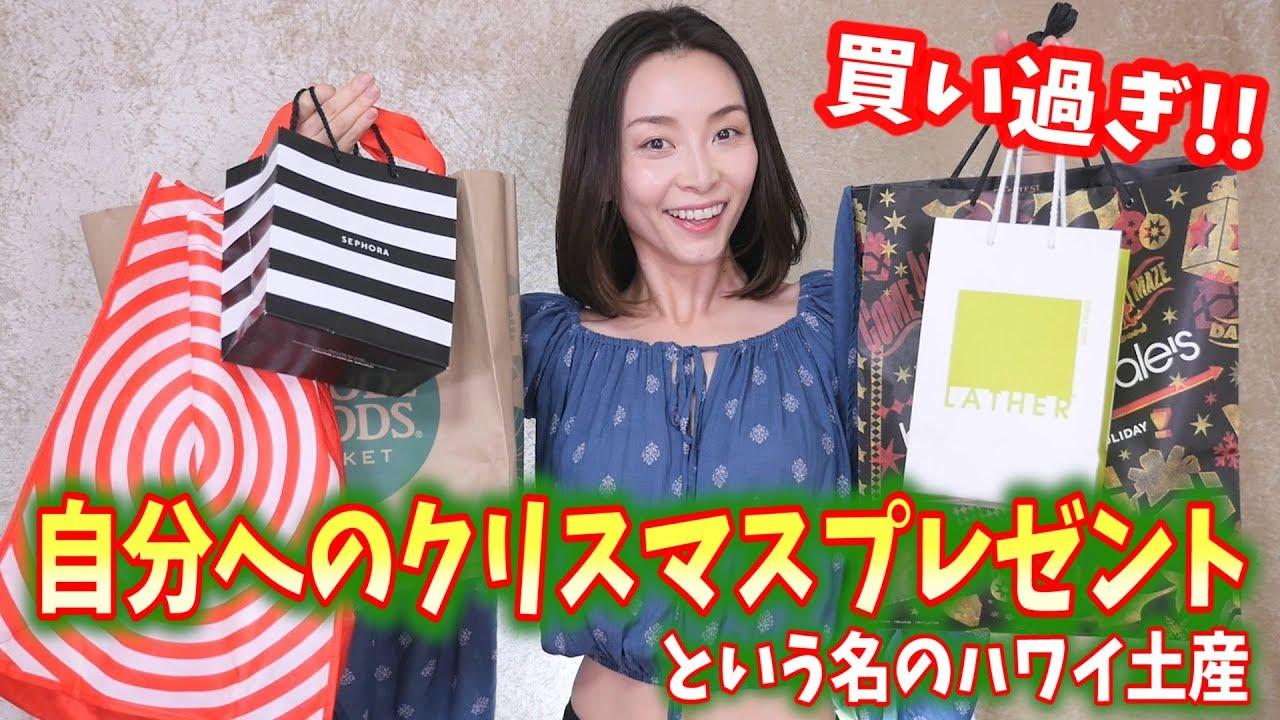 自分へのX'masプレゼント☆〜という名の大量ハワイ購入品!!〜