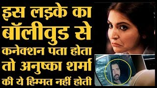 Anushka Sharma और Virat Kohli ने इस लड़के को झाड़ा था, अब पछता रहे होंगे । Shah Rukh | Arhhan Singh