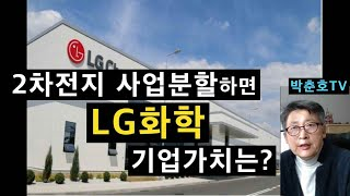 LG화학, 2차전지 사업분할하면 기업가치는?