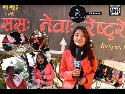 The MTH Travel Show || Sasa: Newa Restaurant, Kirtipur || VJ Bindu || Our Student