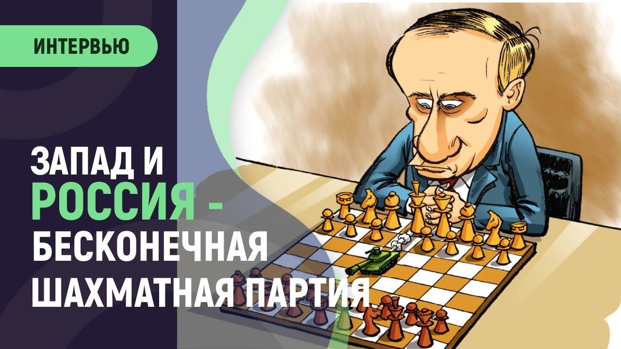 Экономические игры России и Запада - бесконечная шахматная партия