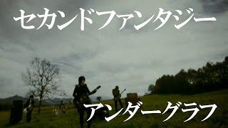 2007年11月21日リリース 「セカンドファンタジー」 ↓チャンネル登録よろ...