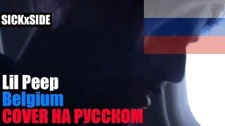 Lil Peep - Belgium ПЕРЕВОД НА РУССКОМ (COVER by SICKxSIDE)