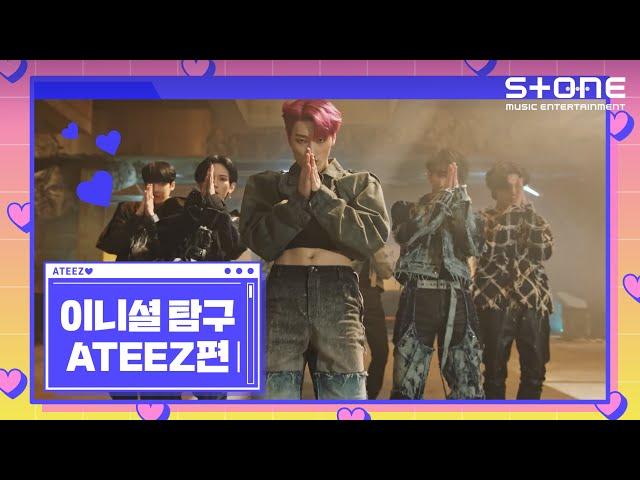 [Stone Music+] ATEEZ_이니셜탐구|에이티즈,  ZERO : FEVER Part.2, 불놀이야 (I'm The One)