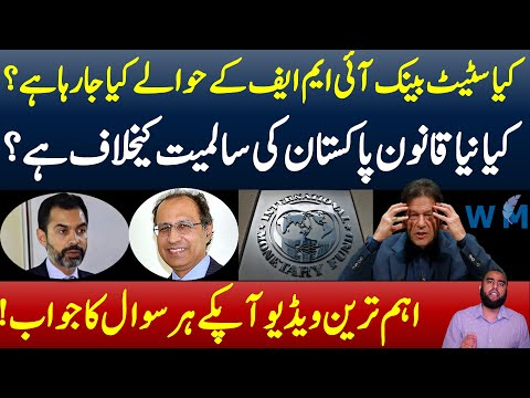 **Is Pakistan Giving Control Of State Bank To IMF** Shocking If True | Details By Waqar Malik