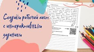 Как сделать рабочий лист по русскому языку с интерактивным заданием