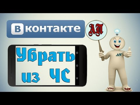Как убрать человека из чёрного списка в ВК (ВКонтакте) на телефоне?