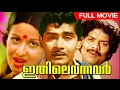 Ithile Vannavar | Malayalam Full Movie | Sheela