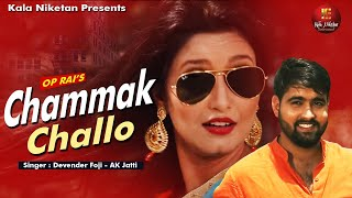 New 2018   Chammak Challo   Haryanvi DJ Song   *Shivani Raghav *Jai Kakkoria   OP Rai