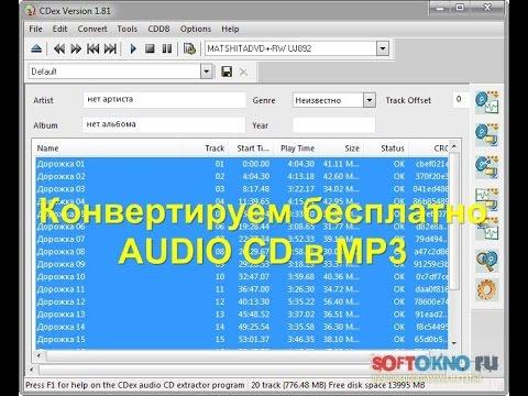 Конвертация Audio CD в mp3 или wav