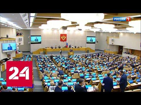 Что будет после 2024 года: Путин оценил депутатские поправки в Основной закон - Россия 24