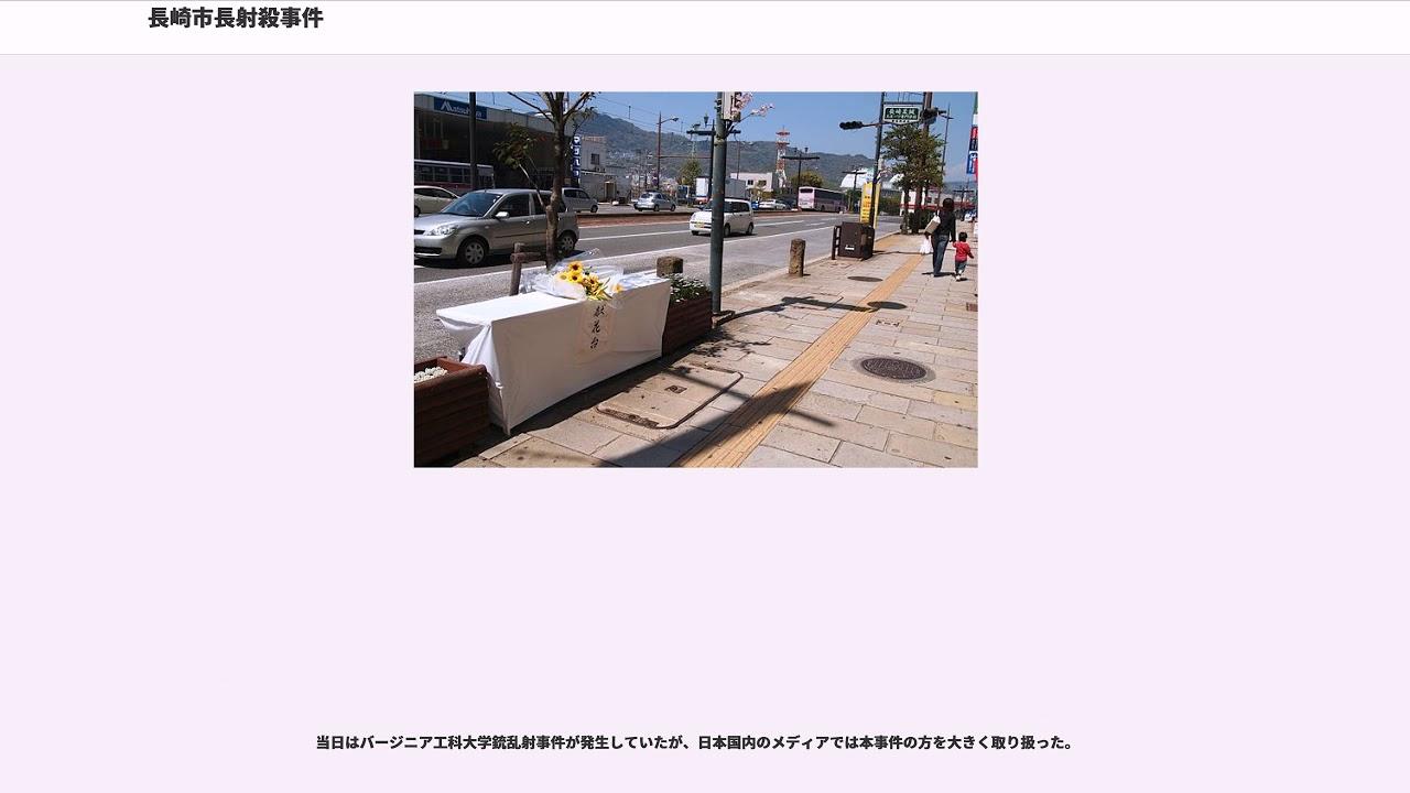 長崎市長射殺事件 - YouTube