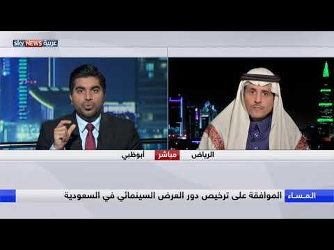 الموافقة على ترخيص لدور العرض السينمائي في السعودية  - نشر قبل 17 ساعة