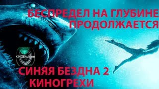 Киногрехи Синяя бездна 2 от kinoexplorer