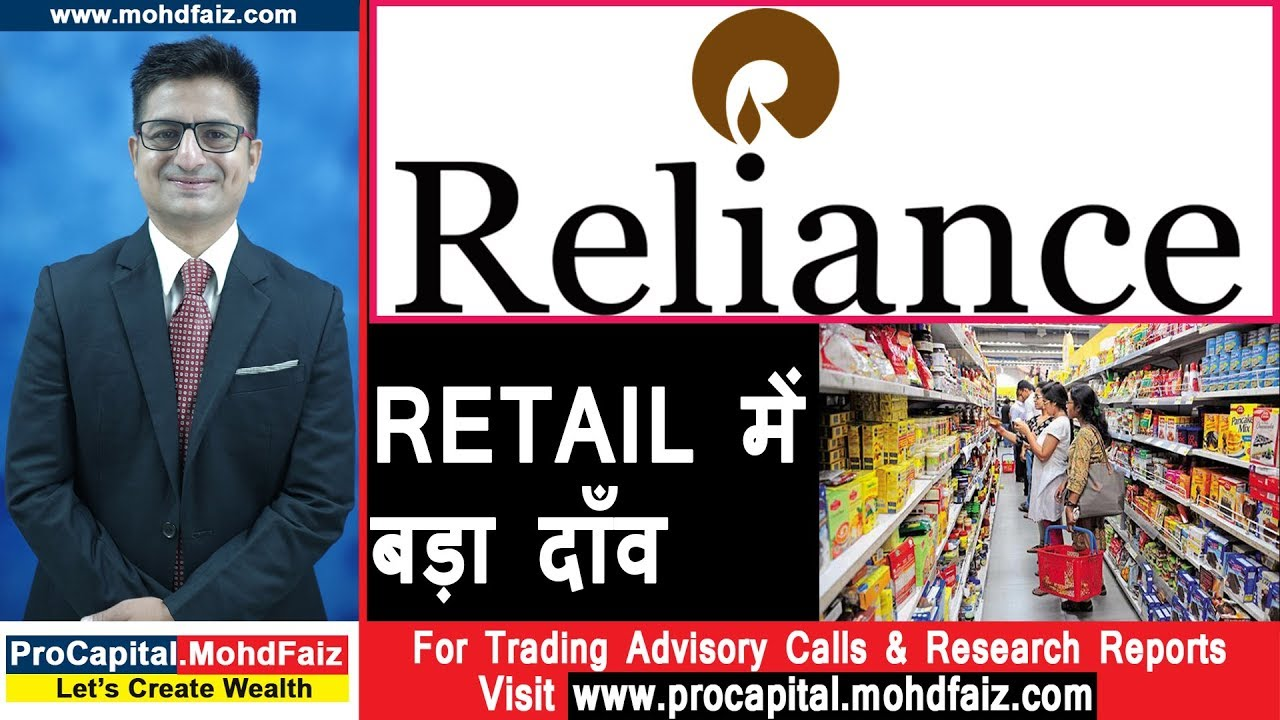 RELIANCE RETAIL में बड़ा दाँव | Reliance Share News | Reliance Stock Analysis - YouTube