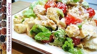 Салат из куриной грудки с горчично-йогуртовым соусом. Куриный салат с йогуртом и горчицей.