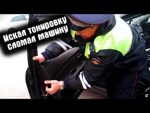 Беспредел ДПС Мазда Тонировка Кольцо или как ИДПС Бобков машину ломал