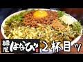 【大食い】4倍!台湾まぜそば麺屋はなびの大盛りに加えて大盛りを10回上乗せして食べてみた【台湾まぜそば はなび稲沢朝府店】 / Challenge the biggest Ramen!