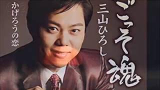 発売日:2018/01/10 発売元:日本クラウン 作詞:久仁京介 作曲:中村典正.