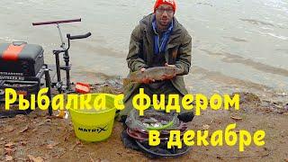 Рыбалка с фидером в декабре Вилейское Водохранилище