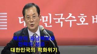 북한의 대남핵보유 전략의 성공과 대한민국의 적화위기 - 김흥광 (NK지식인연대 대표)
