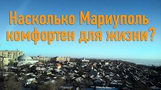Почему Мариуполь в топ 10 комфортных городов Украины?