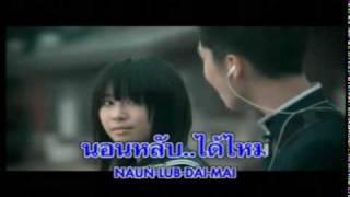 อยู่บำรุง - ว่าน AF2 [Karaoke]
