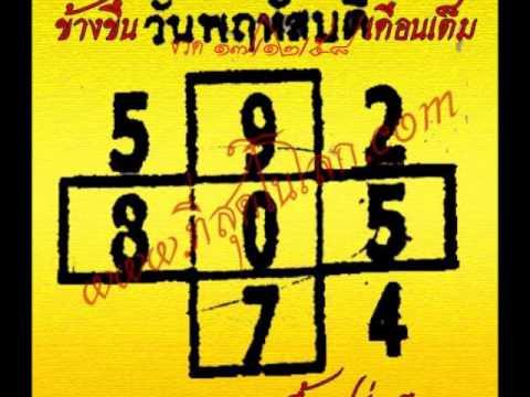 เลขเด็ดงวด 17 ธันวาคม 58 หวยเด็ดงวด 17/12/58