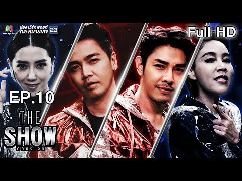 THE SHOW ศึกชิงเวที   EP.10   17 เม.ย. 61 Full HD