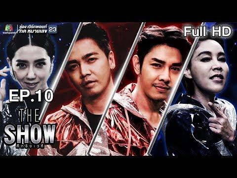 THE SHOW ศึกชิงเวที | EP.10 | 17 เม.ย. 61 Full HD