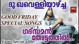 ഗദ്സമൻ തോട്ടത്തിൽ # Christian Devotional Songs Malayalam 2018 # Good Friday Special Songs