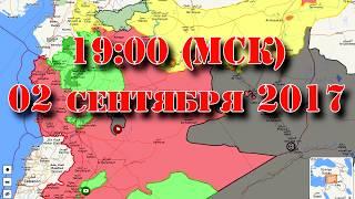 2 сентября 2017. Приглашение на прямую трансляцию. Смотрим карту Сирии в прямом эфире