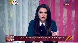صباح دريم | وزاره الدفاع الامريكية تفجر مفاجاه بخصوص مكتب حركه طالبان بقطر