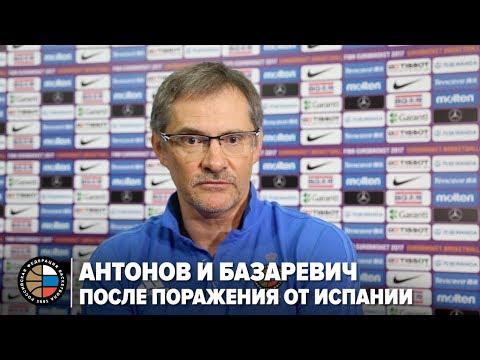 Антонов и Базаревич - после поражения от Испании