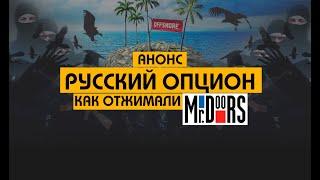 """Анонс / """"Русский опцион"""". Премьера 14 Ноября // Без Протокола"""