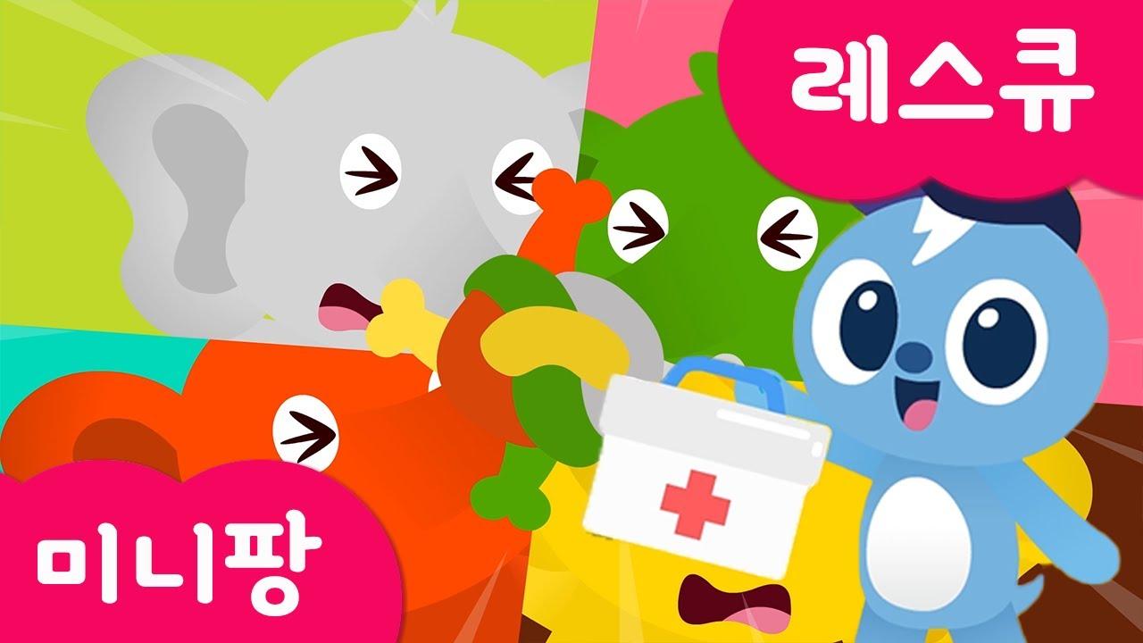 [미니팡 레스큐] 미니특공대 | 코가 묶여버렸어🐘 | 동요 | 경찰차 | 소방차 | 구급차 | 헬리콥터 | 코끼리 | 사과 | 미니팡 2D동요!