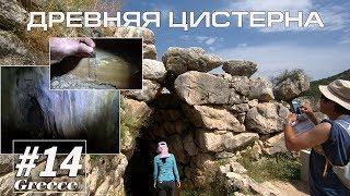 Спуск в древнюю цистерну. Греция#14/Альтернативный туризм