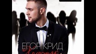 Егор Крид - Берегу (премьера клипа, 2015)