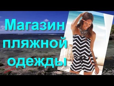 Магазин пляжной одежды