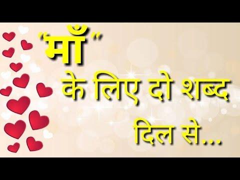 माँ पर बेहतरीन शायरी || Maa Shayari || Mother Shayari || By Shayari Guru