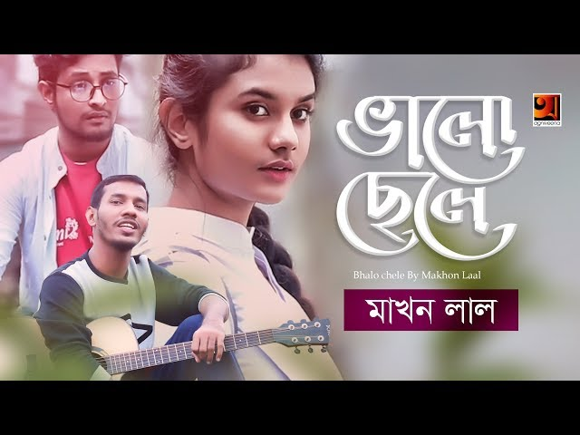 Bhalo Chele | by Makhon Laal | New Bangla Song 2019 | Official Music Video | ☢☢ EXCLUSIVE ☢