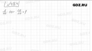 № 484- Математика 5 класс Зубарева