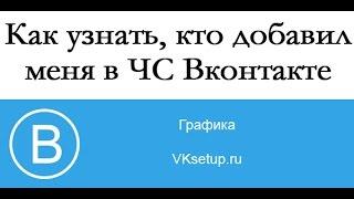 Как узнать, у кого я в черном списке ВКонтакте