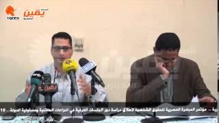 يقين | المبادرة المصرية للحقوق الشخصية تطلق مبادرة دور الجلسات العرفية في النزاعات الطائفية